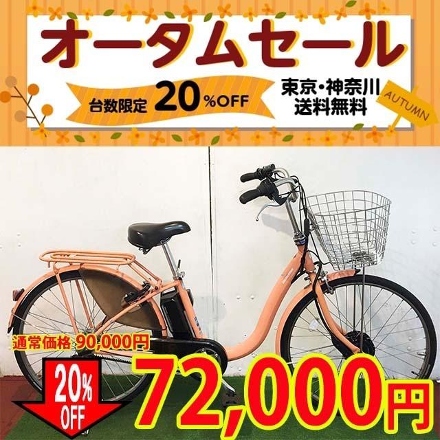 電動自転車 ママチャリ BRIDGESTONE フロンティア サニーピンク 26インチ【YP037】【横浜】