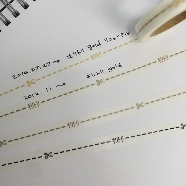 icco nico キリトリマステ 黒ライン/金ライン/マカロン/コクバン/ミズイロ/カボチャ