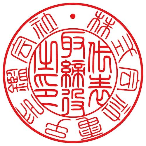 会社認印(電子印鑑)代表取締役印2 てん書・てん書