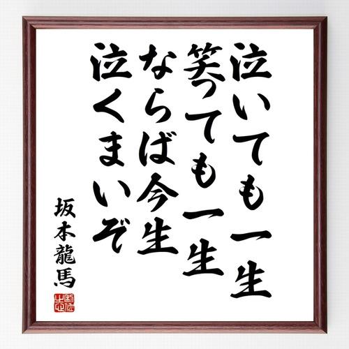 坂本龍馬の名言書道色紙『泣いても一生、笑っても一生、ならば今生泣くまいぞ』額付き/受注後直筆(千言堂)Z0657