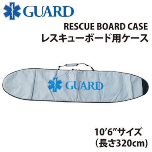 """【送料実費:要ご確認】GUARD ガード GUARD レスキューボード用ハードケース 10'6"""" サイズ対応 rboard-case 【送料実費】"""
