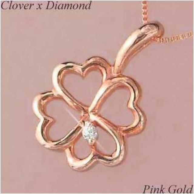 ダイヤモンド ネックレス 一粒 18金 クローバー ピンクゴールド 天然ダイヤモンド レディース