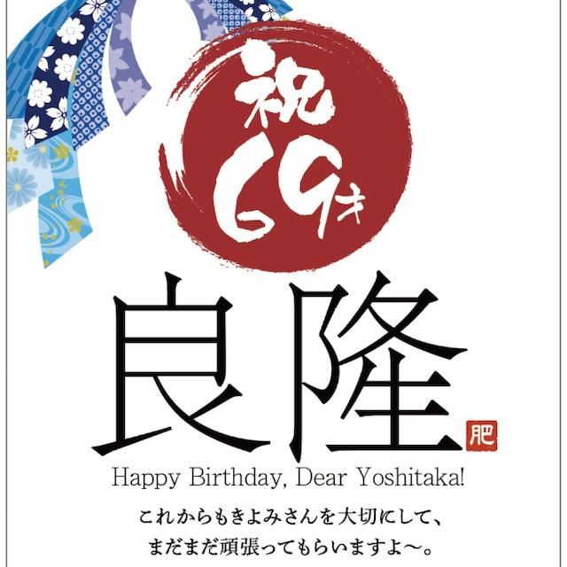 MO-004 お誕生日を迎えた方のお名前、メッセージなどでお祝いを。