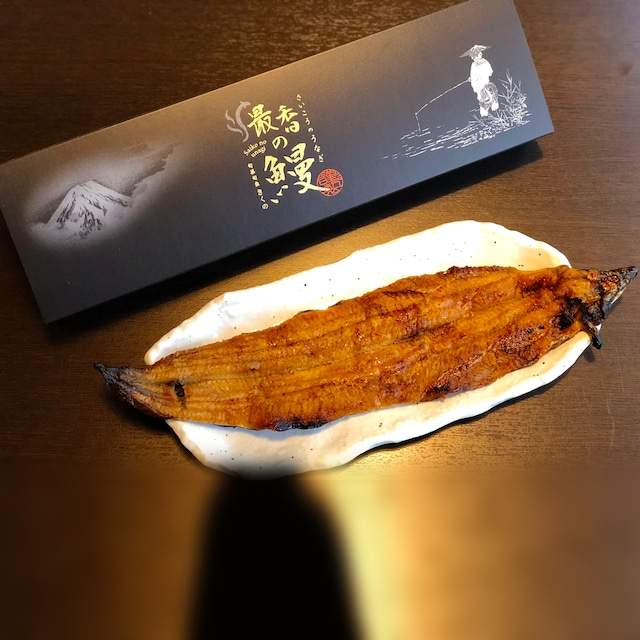 【最香の鰻】炭火蒲焼