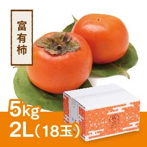 【予約 11月20日以降順次発送】富有柿 2L 18玉(5kg)