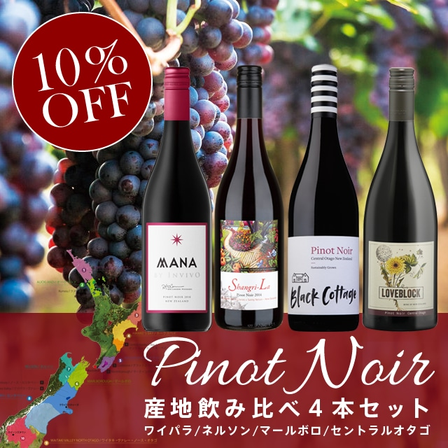Pinot Noir Special 4 Pieces Set / ピノノワール産地飲み比べ4本セット