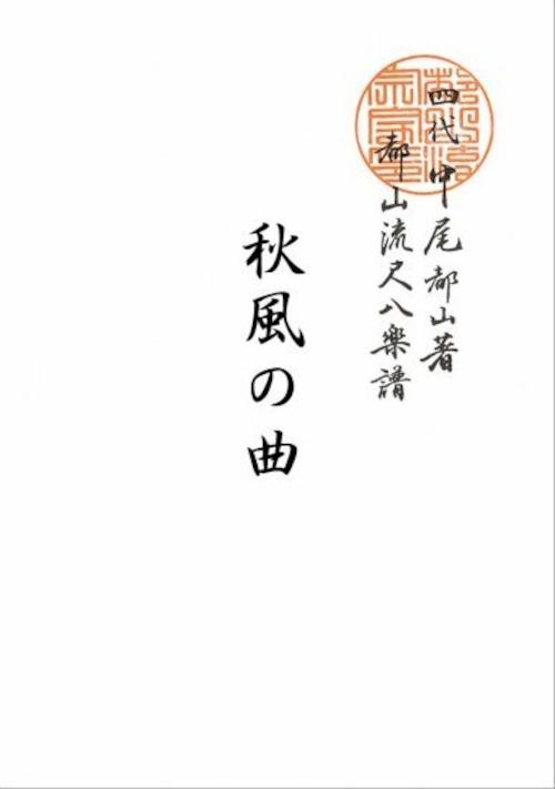 T32i191 秋風の曲(尺八/光崎検校/楽譜)