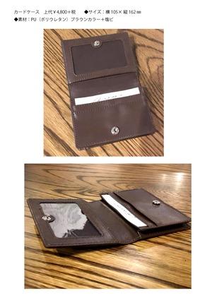 ■受注生産■ハーモニー柄のカードケース