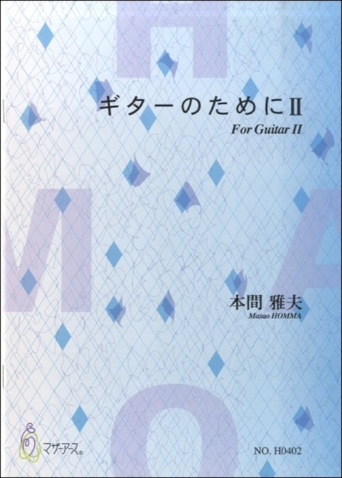 H0402 ギターのためにⅡ(ギター/本間雅夫/楽譜)