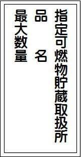 指定可燃物貯蔵取扱所、品名、最大数量 スチール普通山 SM81