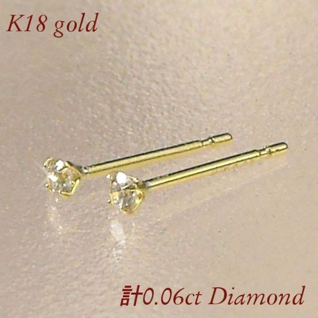 ダイヤモンド ピアス 一粒 計0.06ct 18金ゴールド レディース k18 4本爪 シンプル