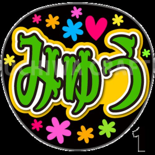 【プリントシール】【NMB48/研究生/和田海佑】『みゅう』コンサートや劇場公演に!手作り応援うちわで推しメンからファンサをもらおう!!