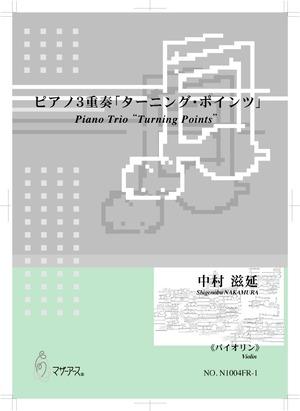 N1004FR ピアノ3重奏 「ターニング・ポインツ」(バイオリン、チェロ、ピアノ/中村滋延/楽譜)