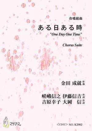 K2902 ある日ある時(混声合唱,ピアノ/金田成就/楽譜)