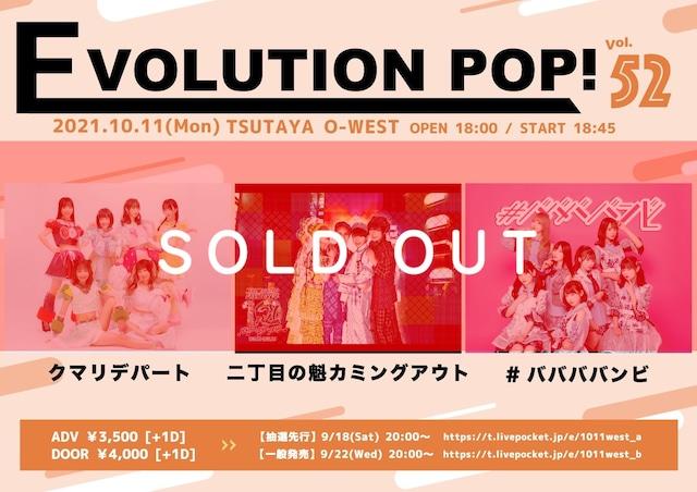 【10/11 EVOLUTION POP! Vol.52@ TSUTAYA O-WEST チェキ】 条件ノベルティ付き(メンバー指定可能)【BA206】