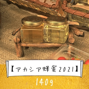 信州産 純粋生はちみつ『アカシア蜂蜜2021』140g(無農薬、無濾過、非加熱、砂糖水無給餌、純粋生蜂蜜)