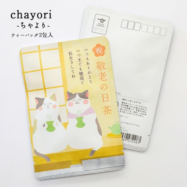 敬老の日茶(ねこ夫婦) 敬老の日 chayori(ちゃより) 煎茶玄米茶ティーバッグ2包入 お茶入りポストカード