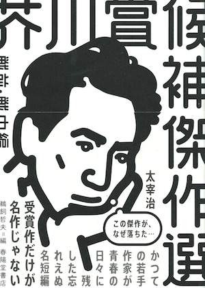 芥川賞候補傑作選 戦前・戦中編 1935-1944