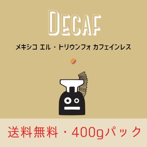 (送料無料)やさしいディカフェ - メキシコ マウンテンウォーター(400g)