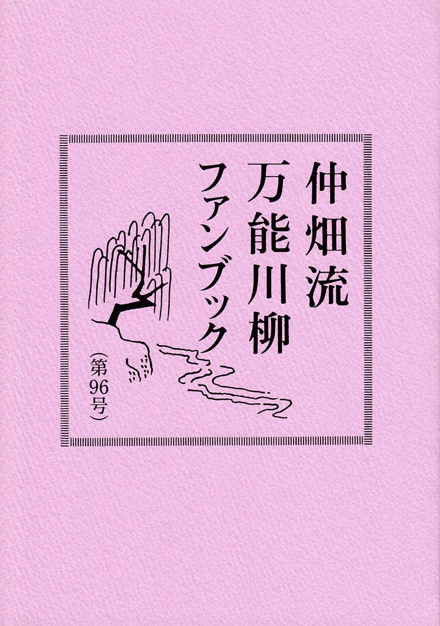 万能川柳ファンブック<第96号>