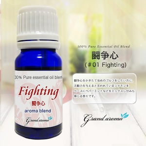 闘争心 (#01 Fighting) 10mlアロマオイル