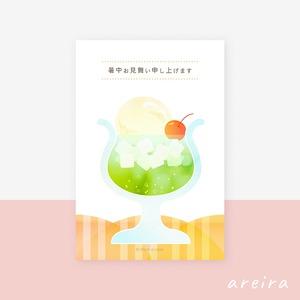 【暑中見舞い】美味しそうなクリームソーダのイラスト