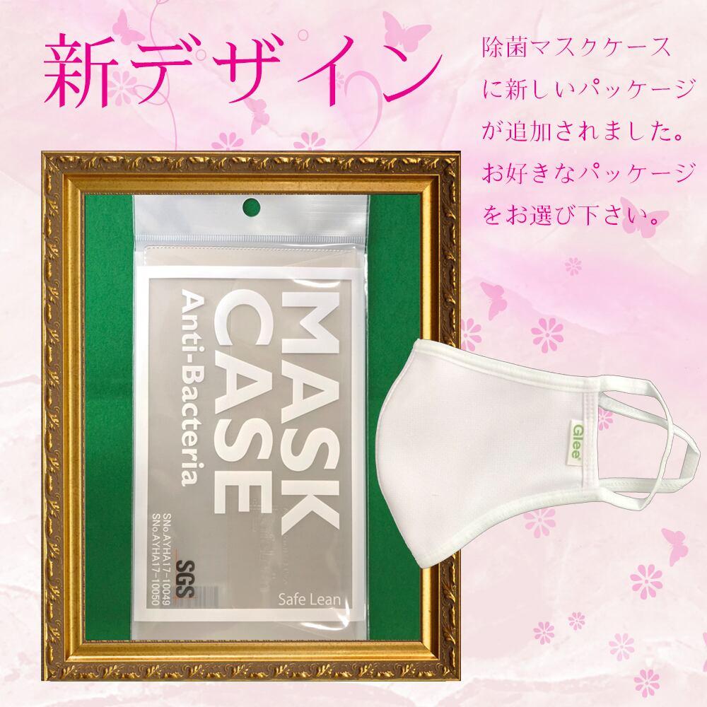 【特価】【新デザインパッケージ】【3枚セット】洗って使える抗菌マスク&除菌マスクケースセット【ウィルス対策セット】