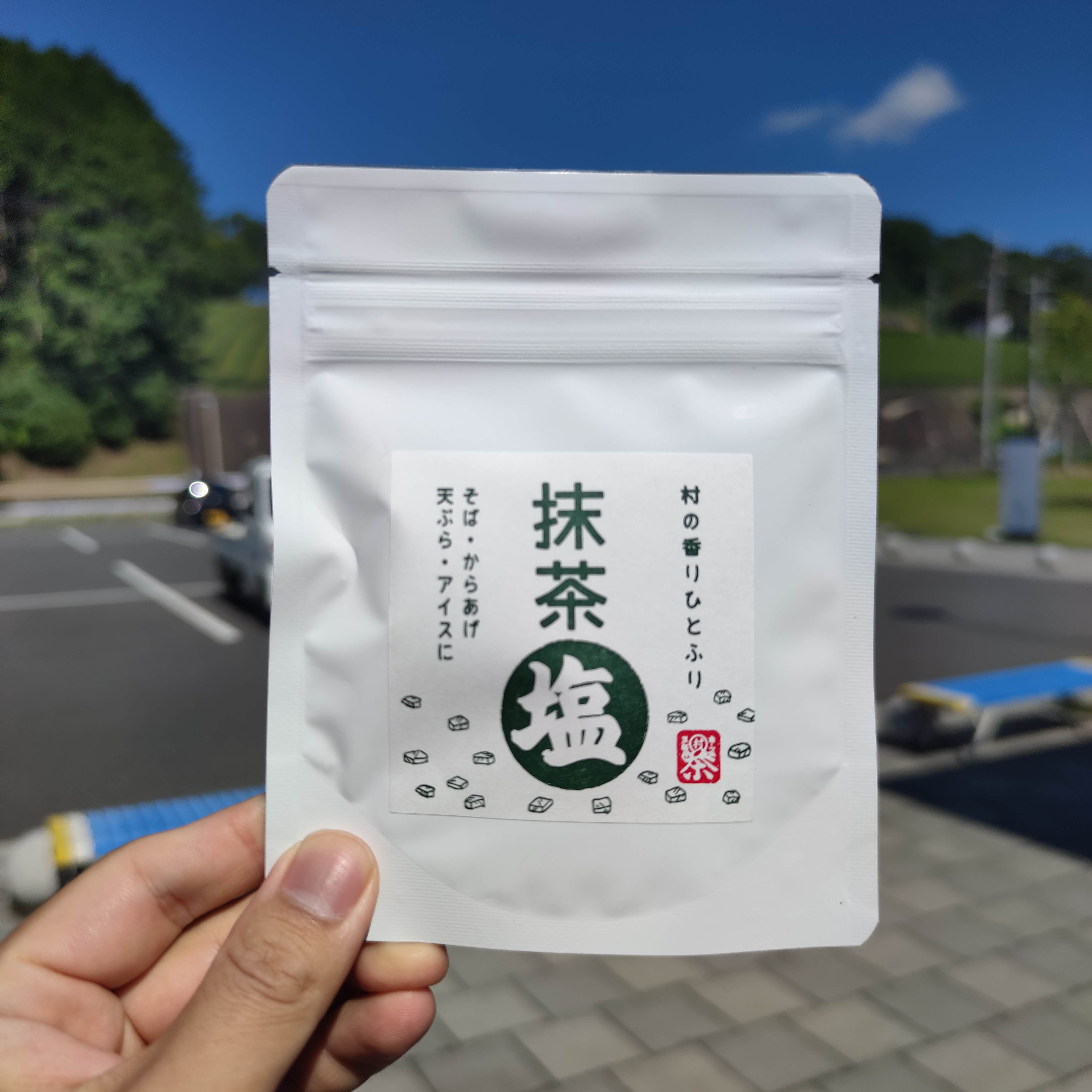 村抹茶塩50g