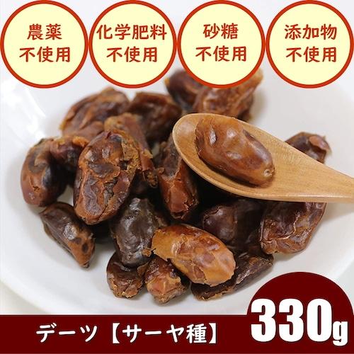 デーツ(サーヤ種330g:種抜き)ドライフルーツ 農薬不使用 化学肥料不使用 砂糖不使用 無添加