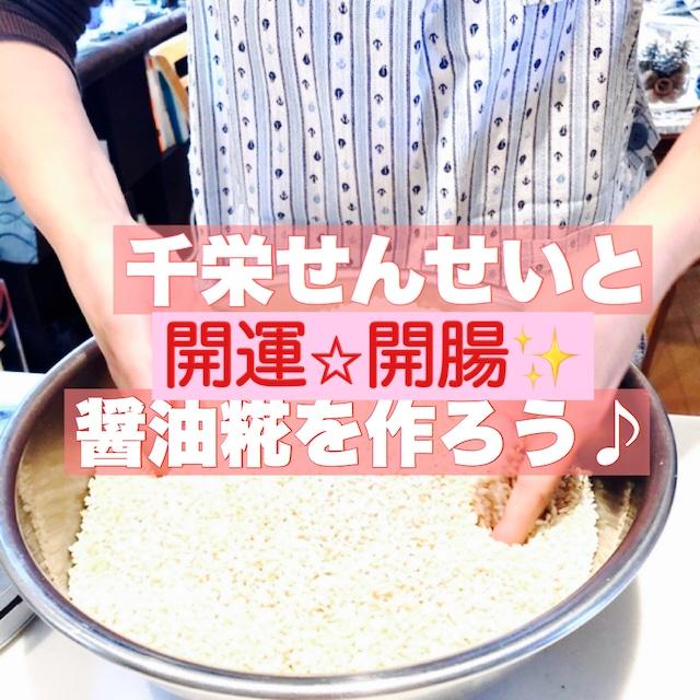 塩糀と醤油糀を作ろう<オンラインプログラム>  動画で学ぶ講座(材料・レシピ付き)