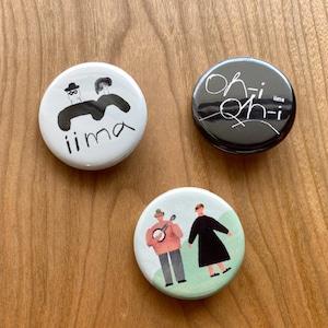 【限定販売】缶バッジ3個セット「iima」(小サイズ32mm)