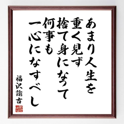 福沢諭吉の名言書道色紙『あまり人生を重く見ず、捨て身になって何事も一心になすべし』額付き/受注後直筆(千言堂)Z0286