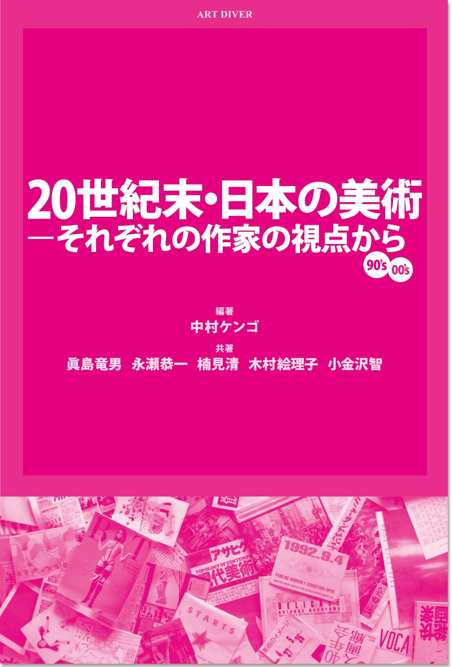 20世紀末・日本の美術ーそれぞれの作家の視点から
