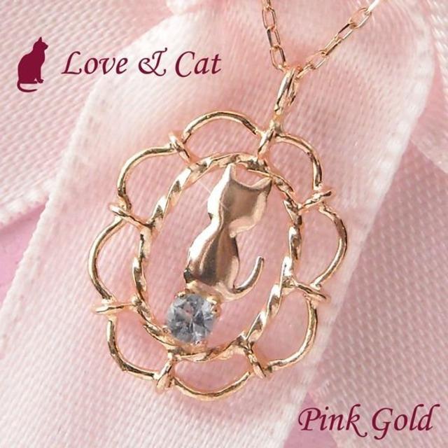 ネックレス タンザナイト レディース 猫 12月誕生石 10金ピンクゴールド ねこ