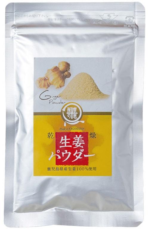 生姜パウダー 50g【送料無料】