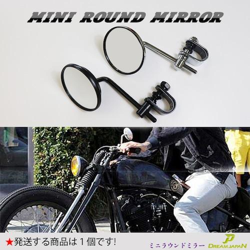 バイク ミニ ラウンド ミラー 旧車 直径80mm ヴィンテージタイプ  片側 1本 ホンダ カワサキ SR TW FTR【シルバー】