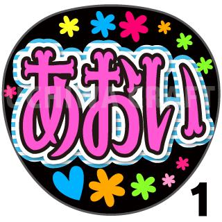 【プリントシール】【STU48/兵頭葵】『あおい』コンサートや劇場公演に!手作り応援うちわで推しメンからファンサをもらおう!!