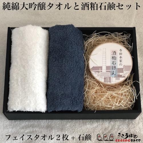 【スキンケアギフトセット】寺田本家の無添加酒粕石鹸と純綿大吟醸フェイスタオルセット〜アトピーのあなたに捧げます。
