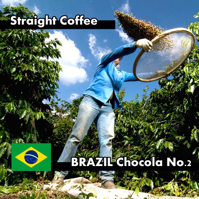 ブラジル・ショコラ No.2 1kg