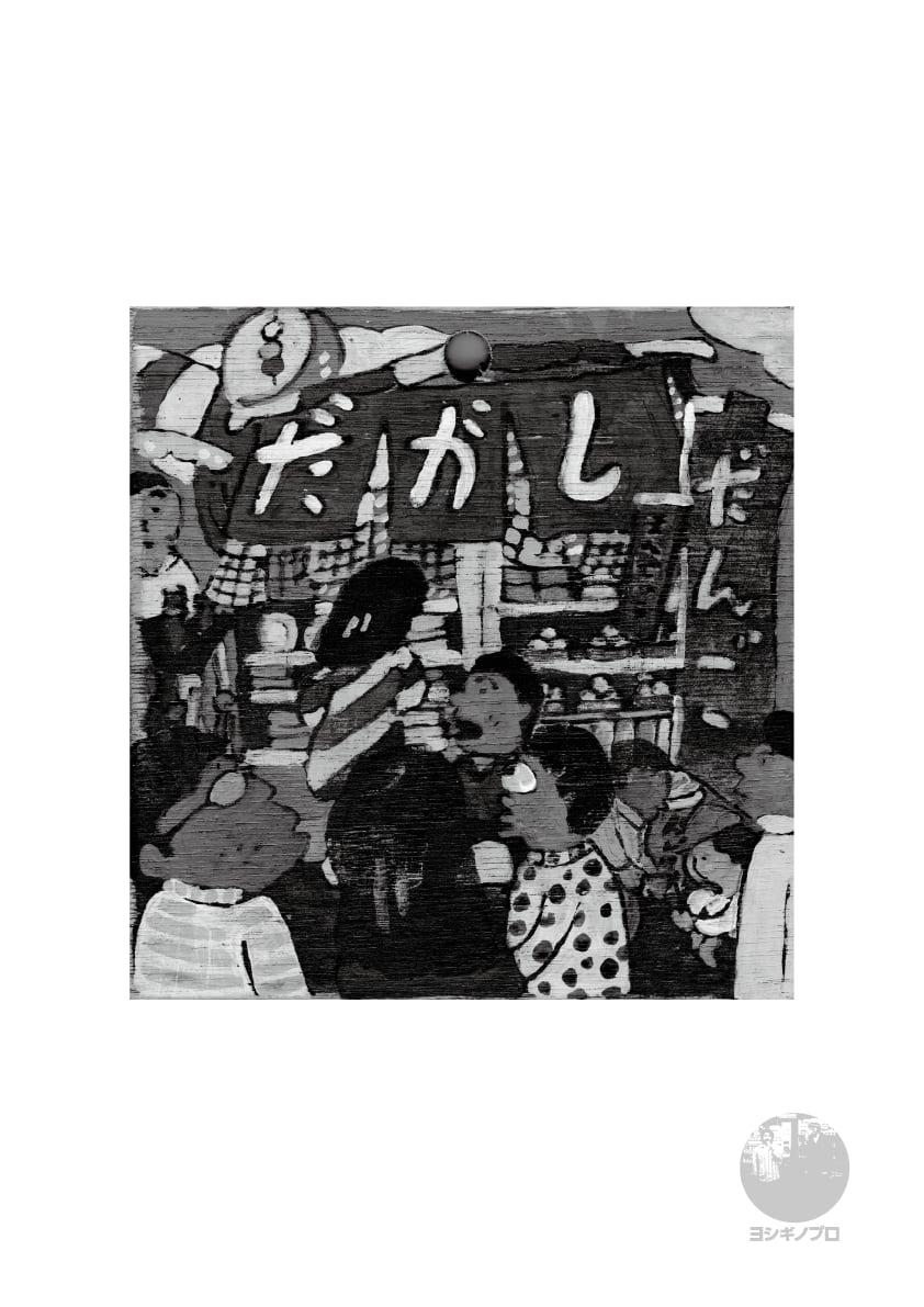 ミニポスター駄菓子屋シリーズ『だんご』モノクロ