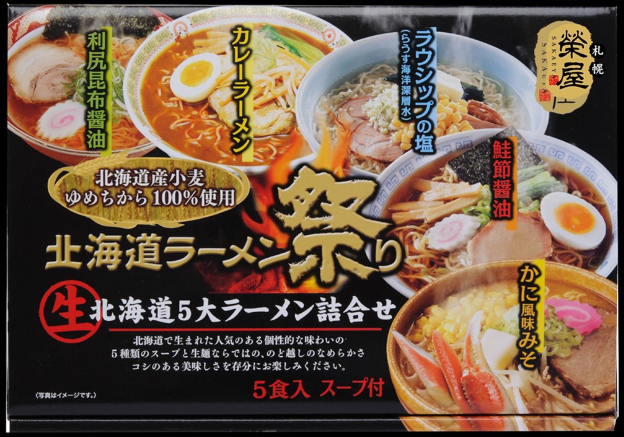 北海道ラーメン祭り5食×2 【常温】