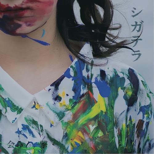 会心ノ一撃 2nd ALBUM 『シガテラ』