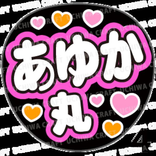【プリントシール】【SKE48/チームS/上村亜柚香】『あゆか丸』コンサートや劇場公演に!手作り応援うちわで推しメンからファンサをもらおう!!