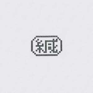 封緘ハンコ 8bit