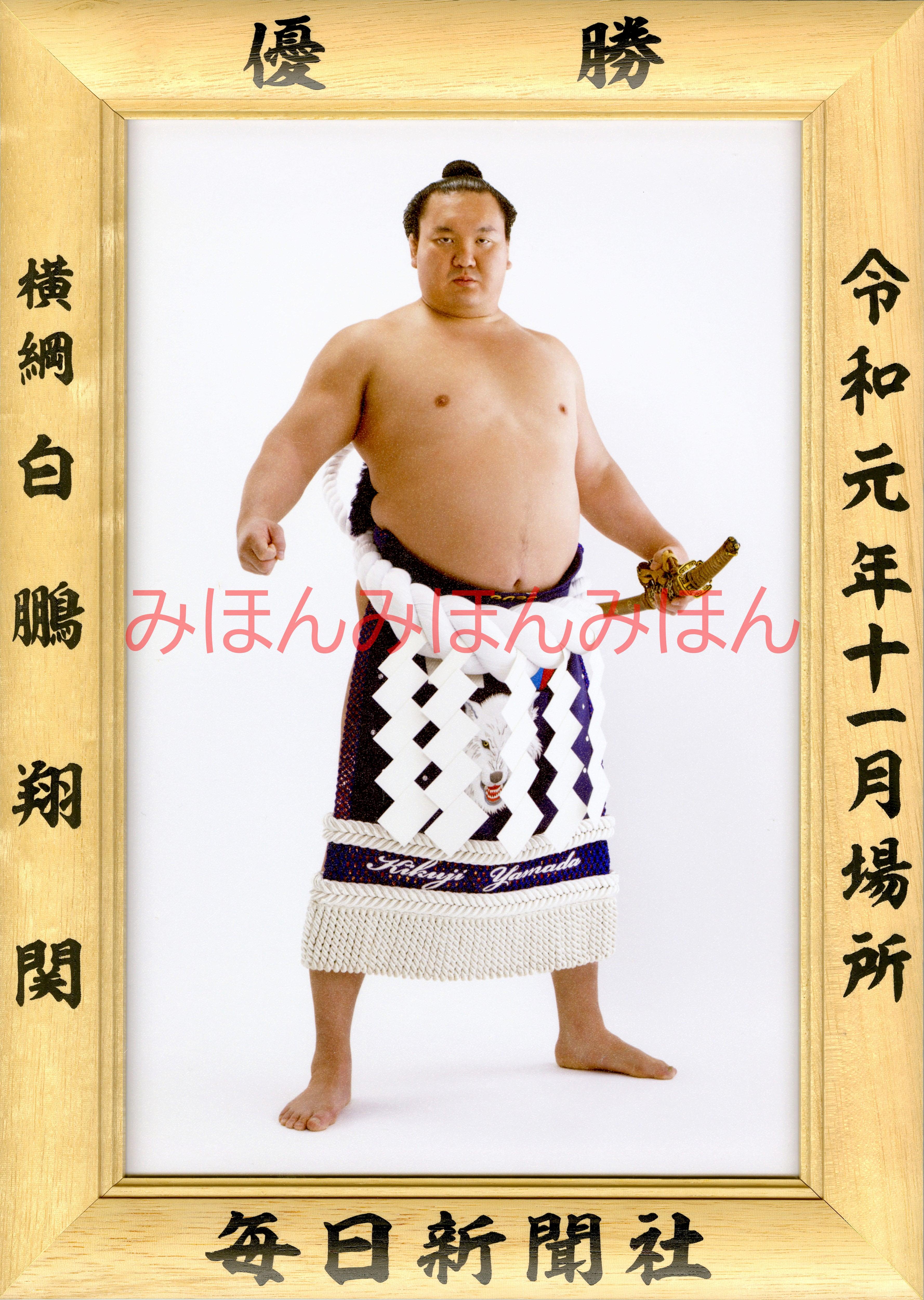 令和元(2019)年11月場所優勝 横綱 白鵬翔関(43回目の優勝)