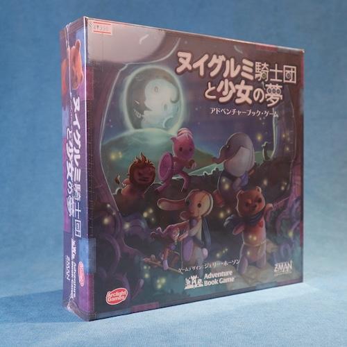 ヌイグルミ騎士団と少女の夢 日本語版