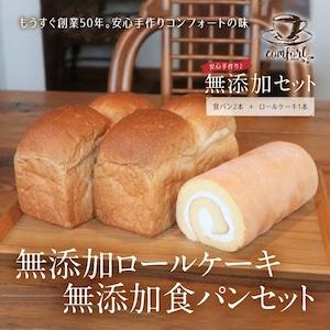 無添加セット(ロールケーキ1本&食パン2本)