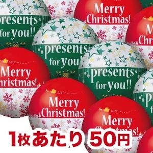 【1枚あたり約50円!】YB18″スノー&スタークリスマス(100枚)