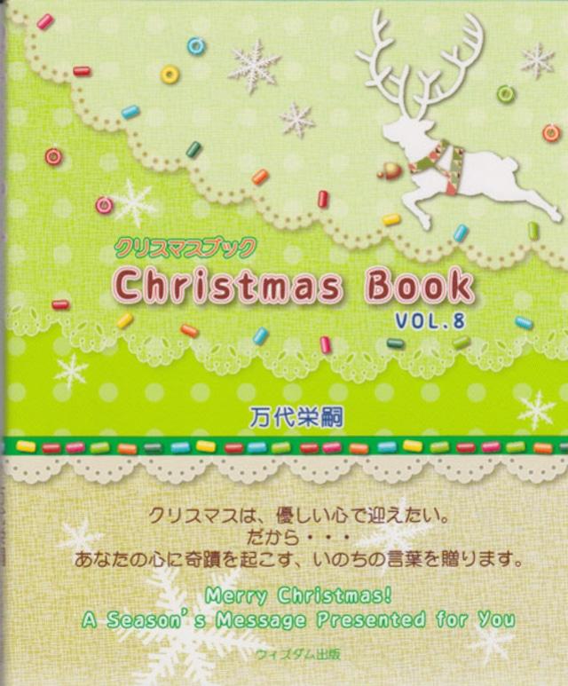 クリスマスブックVol.8