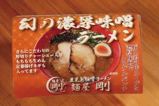幻の濃厚味噌ラーメン(1食)